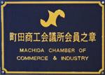 町田商工会議所のロゴ