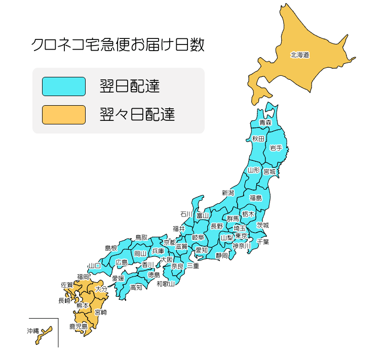宅急便お届け日数地図。翌日配達は東北、関東、中部、近畿、中国、四国。翌々日配達は北海道、九州、沖縄