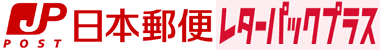 日本郵便のレターパックプラスロゴ