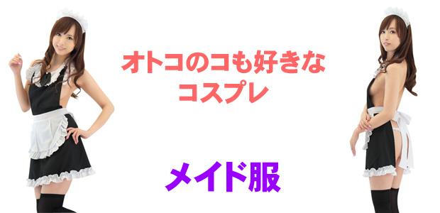 メイド服の通販ページ。コスプレの定番メイド服。かわいいメイドさんに変身できます。セクシーなメイド服やエプロンスタイルのメイド服などを取り揃えています。可愛いメイドさんに変身して彼を驚かせてみませんか?