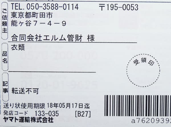 送り状の品名は「衣類」、依頼主は「合同会社エルム管財」