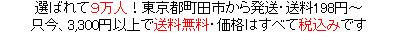 選ばれて8万人!東京都町田市から発送・送料293円~ 只今、3,240円以上で送料無料・価格はすべて税込みです