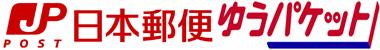 日本郵便のゆうパケットロゴ