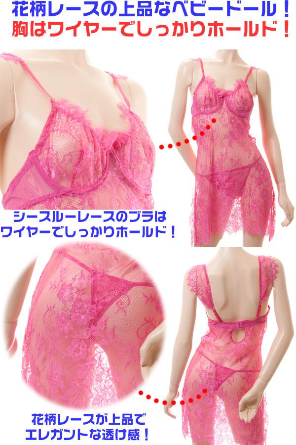 セクシー下着の通販商品:美しさが引き立つ!ワイヤー入り・花柄シースルーベビードール・ローズピンク・イメージ写真PR