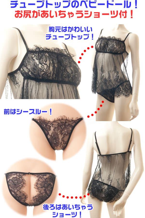 セクシー下着の通販商品:オープンショーツ付・チューブトップ・ベビードール・イメージ写真PR