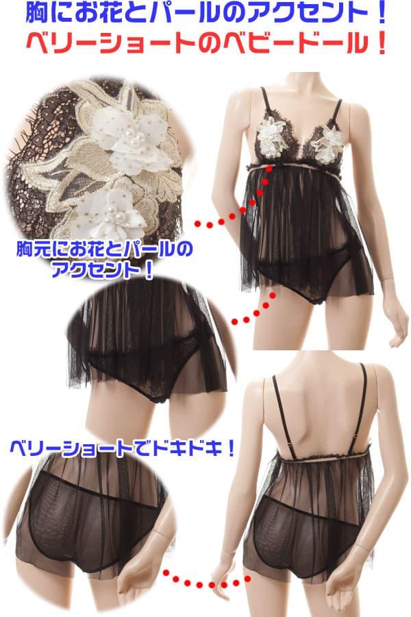 セクシー下着の通販商品:パールアクセント・シースルーショートベビードール・黒・イメージ写真PR