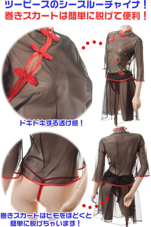 セクシー下着の通販商品:ツーピースのシースルーチャイナドレス・黒・イメージ写真PR