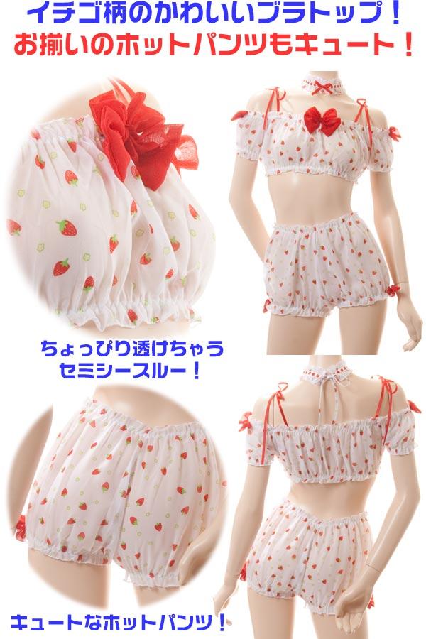 セクシー下着の通販商品:イチゴ柄・オフショルダーブラトップ&ホットパンツセット・イメージ写真PR