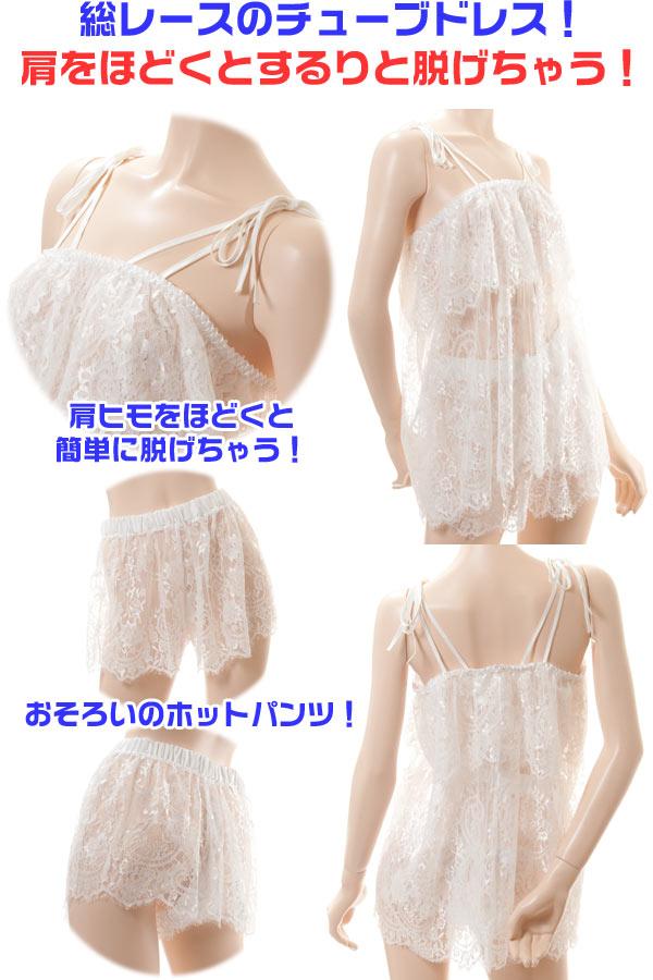 セクシー下着の通販商品:するりと脱げるレースのチューブドレス&ホットパンツセット・イメージ写真PR