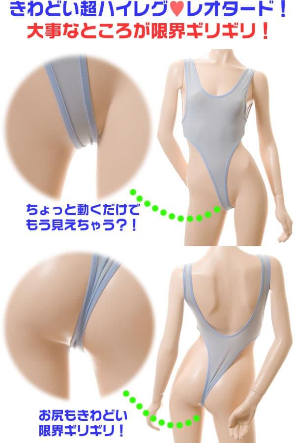 セクシー下着の通販商品:超ハイレグ・レオタード・ブルーグレー・イメージ写真PR