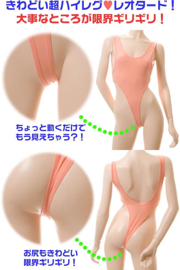 セクシー下着の通販商品:超ハイレグ・レオタード・サーモンピンク・イメージ写真PR
