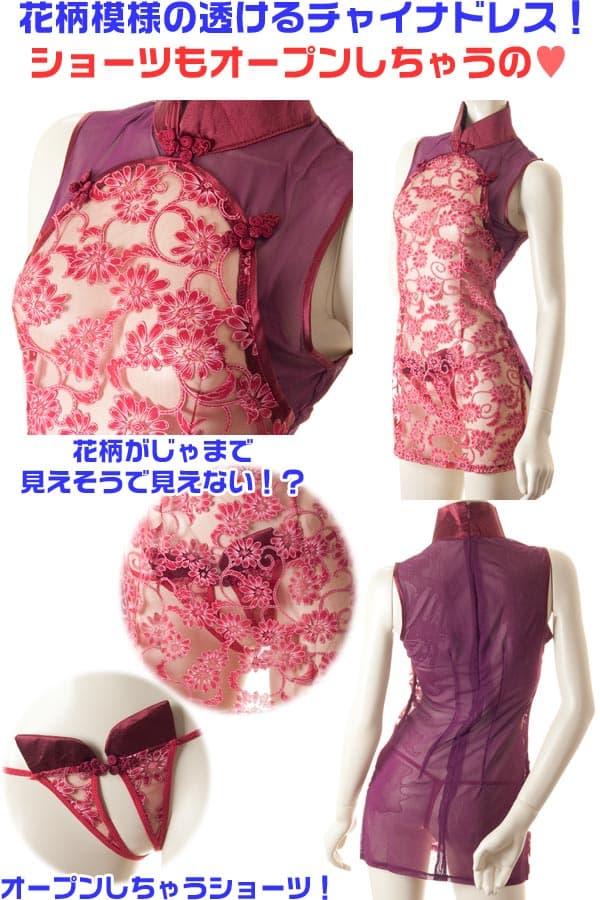 コスプレ・メイド服の通販商品:セクシーシースルーチャイナ・ワインレッド・イメージ写真PR
